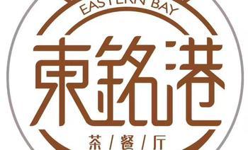 東铭港海鲜茶餐厅-美团