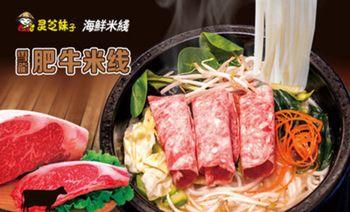 灵芝妹子海鲜米线(罗斯福天兴店)-美团