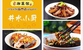 井水小厨(龙江店)-美团