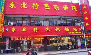 东北特色铁锅炖(滁州分店)-美团