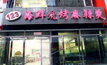 123润春香年猪馆-美团