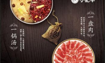 小肥羊(江门东华路店)-美团