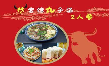 牛宫馆丸子汤(千城店)-美团