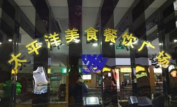 太平洋餐饮广场乌市老三砂锅-美团
