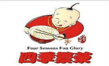 四季繁荣碗碗香(2部)-美团
