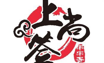 上尚签串串香火锅-美团