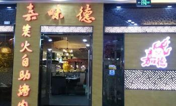 嘉味德炭火自助烤肉餐厅(华太店)-美团