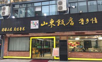 山东饭店-鲁乡情-美团
