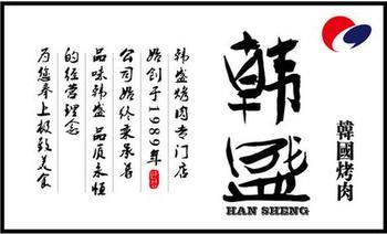韩盛自助烤肉(沈阳大悦城店)-美团