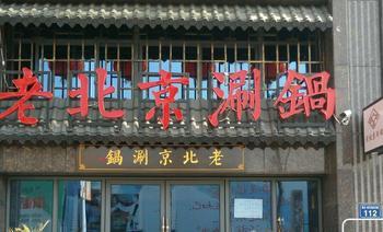 老北京涮锅-美团