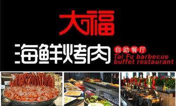 大福海鲜烤肉自助餐厅-美团