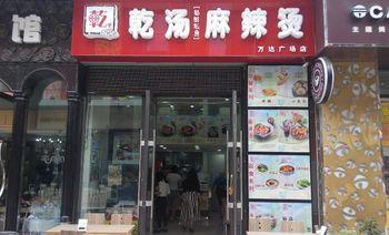 乾汤麻辣烫(万达广场店)-美团