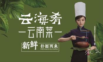 云海肴云南菜(新街口金鹰店)-美团