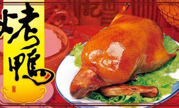 北京烤鸭(长缨东路店)-美团