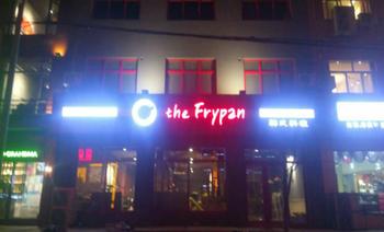 the frypan韩国炸鸡啤酒-美团