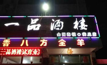 一品酒楼(泰华店)-美团