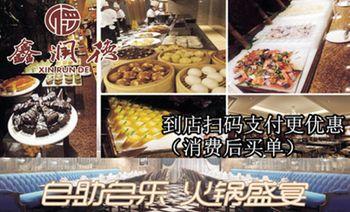鑫润德养生豆捞自助餐(库尔勒店)-美团