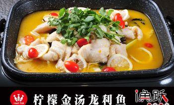 渔跃时尚烤鱼(德化街店)-美团