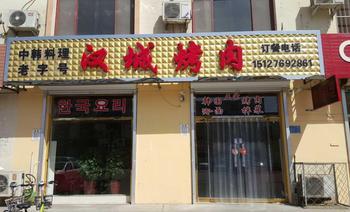 汉城烤肉-美团