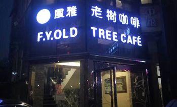 风雅老树咖啡(岳麓大道店)-美团