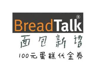面包新语(天百店)-美团