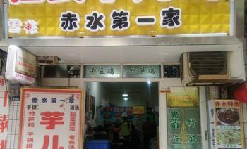 任氏芋儿鸡(赤水店)-美团