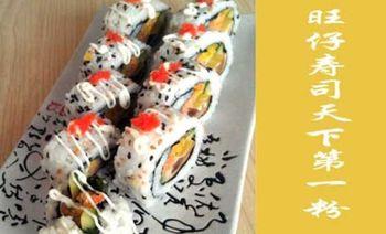 旺仔寿司-美团