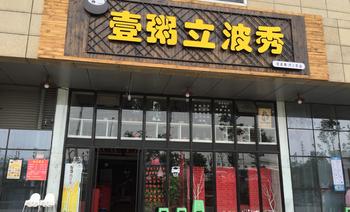 壹粥立波秀(文鼎店)-美团