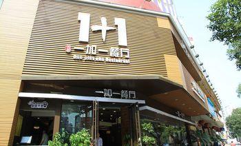 1+1餐厅(国庆路店)-美团