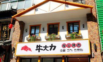 牛大力炭火烤肉(西江街店)-美团