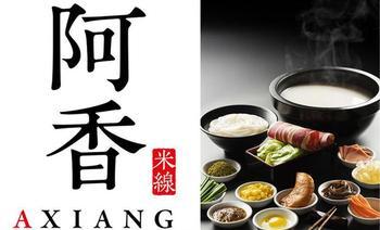 阿香米线(韶山南路大润发餐厅)-美团