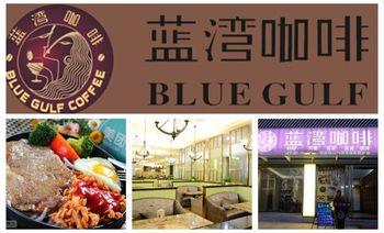 蓝湾咖啡(金宝美食街店)-美团