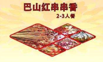 巴山红串串香-美团