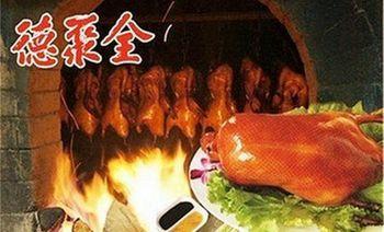 全聚德(闸北店)-美团