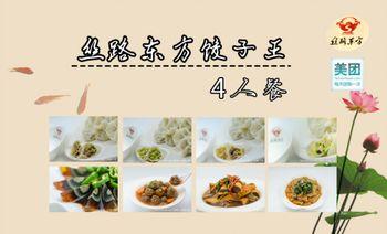 丝路东方饺子王(库尔勒店)-美团
