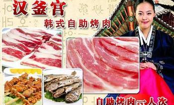 汉釜宫自助烤肉(庄寨店)-美团