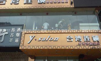 Y.salon台湾连锁(钟落潭二店)-美团