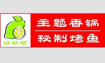绿柠檬主题香锅·秘制烤鱼(宋家庄店)-美团
