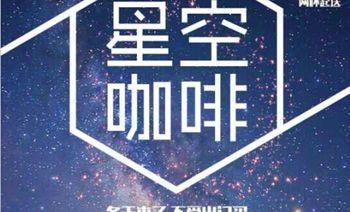 星空咖啡Star coffee(启东店)-美团
