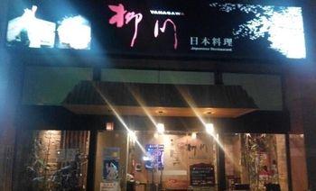 柳川日本料理-美团