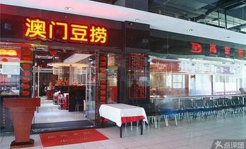尚东餐饮澳门豆捞(南汇名品店)-美团