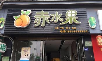 赤水果(玫瑰天街店)-美团