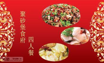 聚砂堡食府-美团