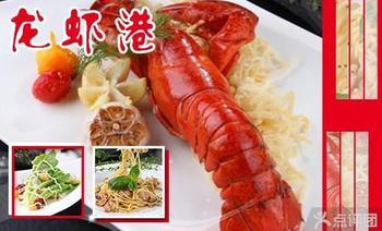 龙虾港-美团