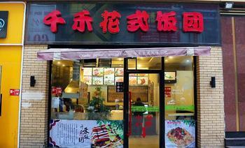 千禾花式饭团(景子街店)-美团