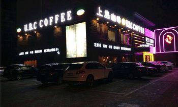上岛咖啡(北岭路店)-美团