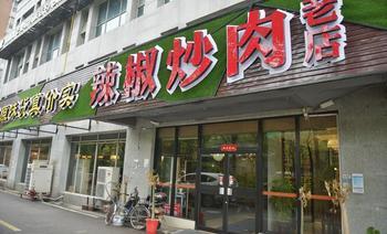 辣椒炒肉老店(东风店)-美团