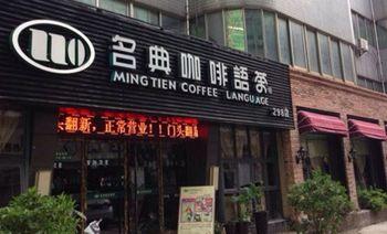 名典咖啡语茶(全景店)-美团