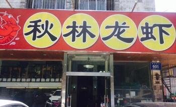 秋林龙虾(下关店)-美团