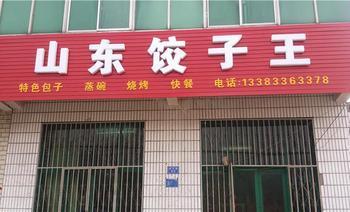 山东饺子王-美团